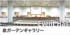 Event Hall 泉ガーデンギャラリー