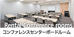 Rental Conference rooms コンファレンスセンターボードルーム