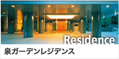Residence 泉ガーデンレジデンス